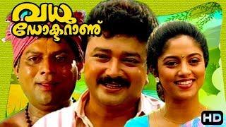 Malayalam Comedy Full Movie | Vadhu Doctoranu | Super Hit Full Movie | Ft.Jayaram, Nadhiya