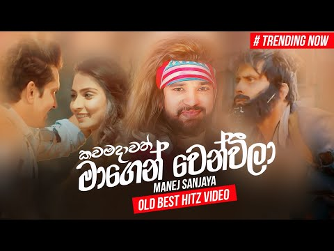 Magen Wenweela (කවමදාවත්) - Manej Sanjaya Old Hit Music Video 2021 | New Sinhala Music Videos