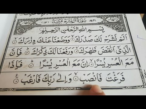 Surah Alam nashrah - QURAN FOR KIDS - EASY TAJWEED