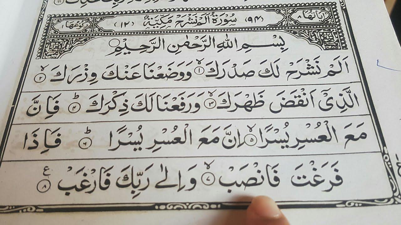 Surah Alam nashrah - QURAN FOR KIDS - EASY TAJWEED