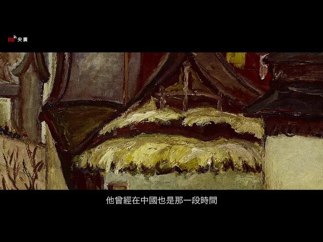 【RTI】Bảo tàng Mỹ thuật (3) Chen Cheng-po ~ Buổi chiều ở xưởng tơ lụa