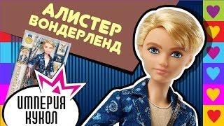 Обзор куклы Ever After High Alistar Wonderland - Алистер Вондерленд эпизод Базовая - CDH55 Review