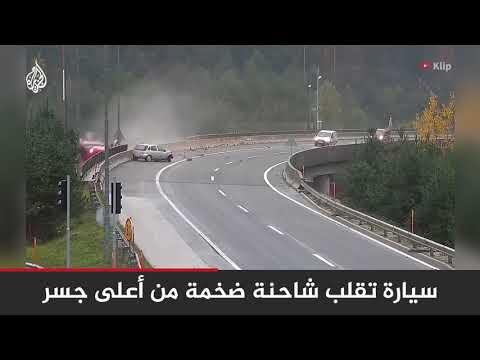 في مشهد أشبه بالهوليودي.. انقلاب شاحنة من أعلى جسر في #سلوفينيا بعد اصطدامها بسيارة ركاب صغيرة  - نشر قبل 3 ساعة