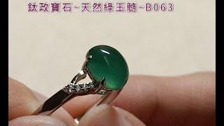 天然鉻綠玉髓~深綠色又乾淨~鈦政寶石~B063
