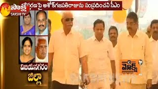 AP Cabinet Expansion: Politics heated in Vizianagaram