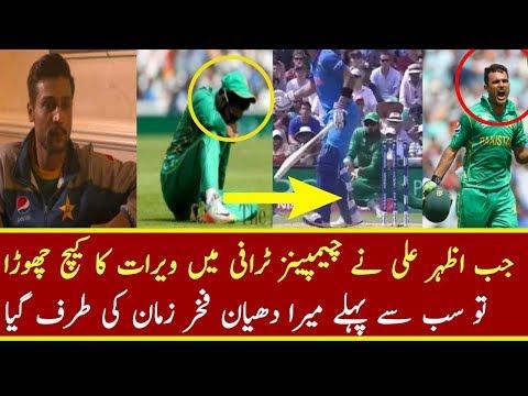 Muhammad Amir Talking About Azhar Ali Dropped Catch Of Virat Kohli In Champions Trophy 2017