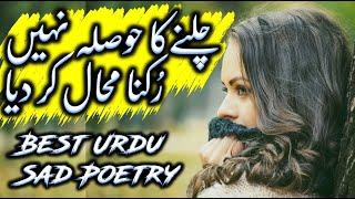 Chalne ka Hausla Nahin Rukna Muhaal kar Diya || Sad Urdu Sad P…