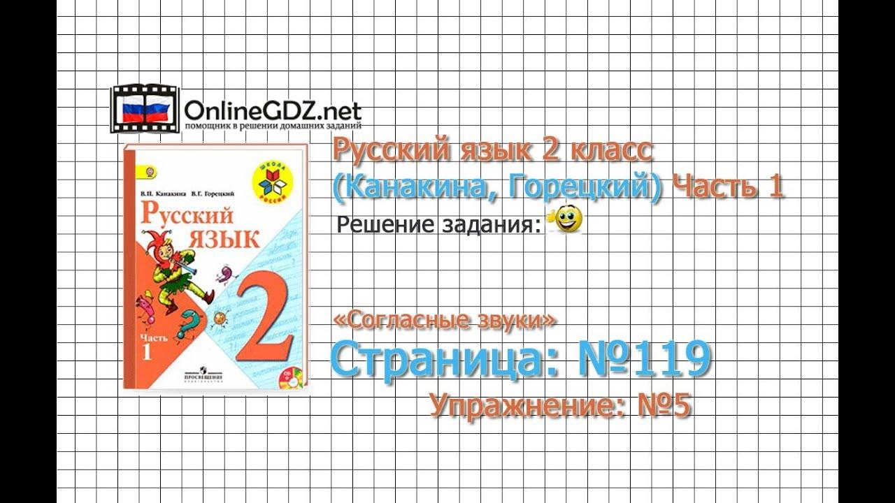 Найти русский язык 2 класс придумать 2 занимательных задания горецкий