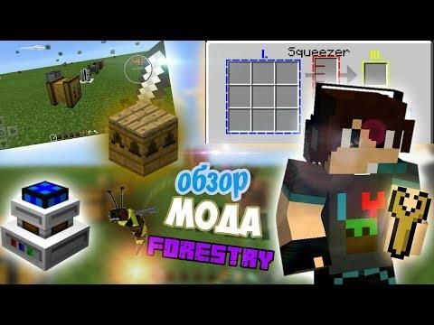 ОБЗОР ГЛОБАЛЬНОГО МОДА - FORESTRY В Minecraft PE Для Телефона