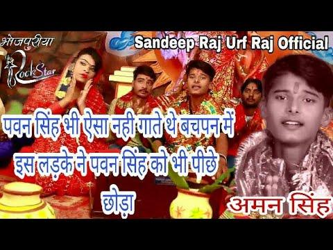 #Aman_Singh #Bhojpuri_New_Devi_Geet #HD_Video. Lal Rang Chunari Maiya Ke Letest Devi Geet