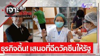 ธุรกิจดิ้น! เสนอที่ฉีดวัคซีนให้รัฐ  | เจาะลึกทั่วไทย (14 เม.ย. 64)