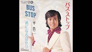 「バス・ストップ」は1972年9月にリリースされた 平浩二 7枚目の...