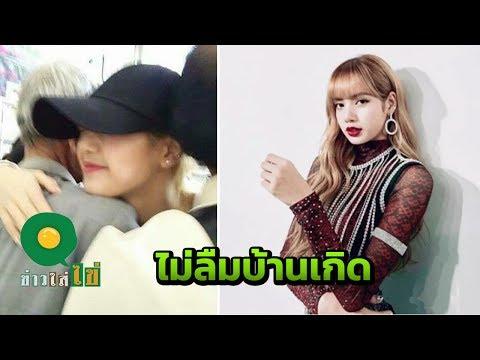 """""""ลิซ่า BLACKPINK"""" ดังขนาดไหนก็ไม่ลืมบ้านเกิด นั่งรถ บขส. กลับจากบุรีรัมย์ - วันที่ 10 Jan 2019"""
