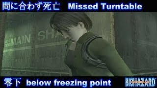 BIOHAZARD OUTBREAK 間に合わず死亡 Missed Turntable 零下 below freezing point ©CAPCOM Resident Evil