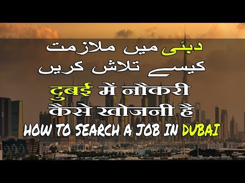 How To Search Jobs In Dubai 2018 | Jobs In Dubai For Pakistani & Indians With Free Visa