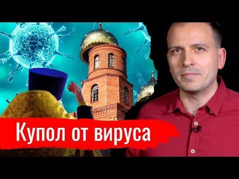 Купол от вируса. Константин Сёмин // АгитПроп 22.03.2020