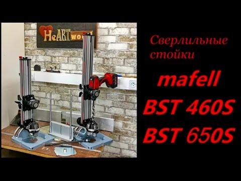 Сверлильная стойка mafell BST 460S. Подробный обзор и демонстрация в работе.