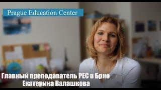 Уроки чешского языка в Prague Education Center | Главный учитель РЕС в Брно Екатерина Валашкова