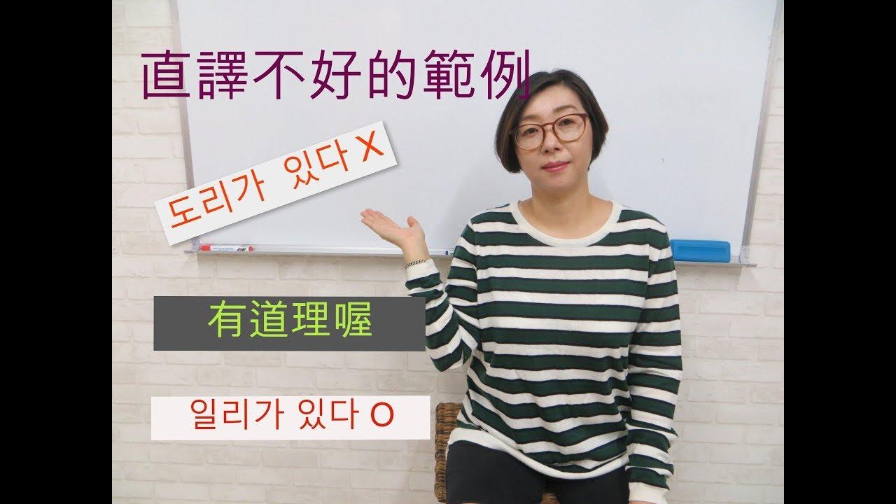 #金老師#韓國人老師(10分鐘學韓文)**老師沒有教你的事**도리가 있어요??/不規則動詞變化*ㅅ脫落* - YouTube