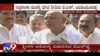 BS Yeddyurappa Visited Seer And Enquired His Doctor About Seer's Health