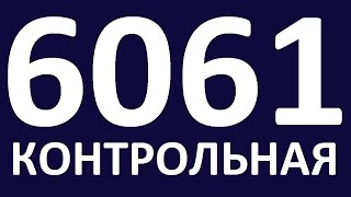 ИТОГОВАЯ КОНТРОЛЬНАЯ - 60 61 ГРАММАТИКА АНГЛИЙСКОГО ЯЗЫКА С НУЛЯ. Уроки английского языка
