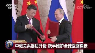[今日关注]20190606 预告片| CCTV中文国际
