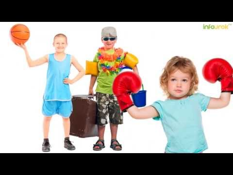 Режим дня, двигательная активность и закаливание (видеопрезентация)