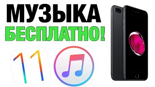 🔥 КАК СКАЧИВАТЬ МУЗЫКУ НА iPHONE НА iOS 11 GM БЕСПЛАТНО и с СЛУШАТЬ ОФФЛАЙН на iOS 10!