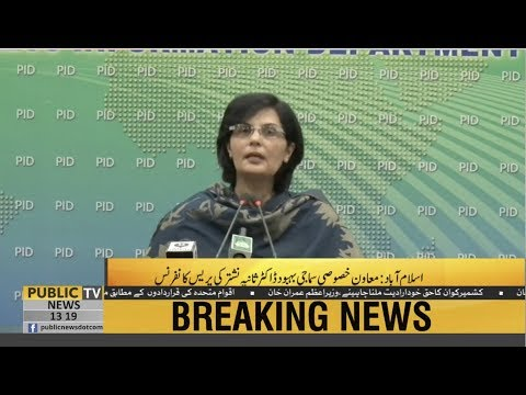 sapm-on-social-protection-and-poverty-alleviation-dr-sania-nishtar-press-conference