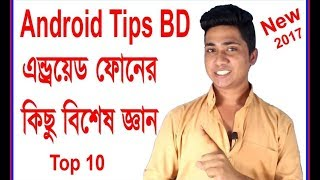 android || Android tips || android 1 || computer tricks || computer Androids Tips BD