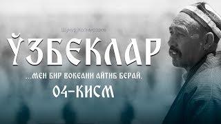 04 Ўзбеклар - Шукур Холмирзаев   O'zbeklar - Shukur Xolmirzayev   Виртуал кутубхона