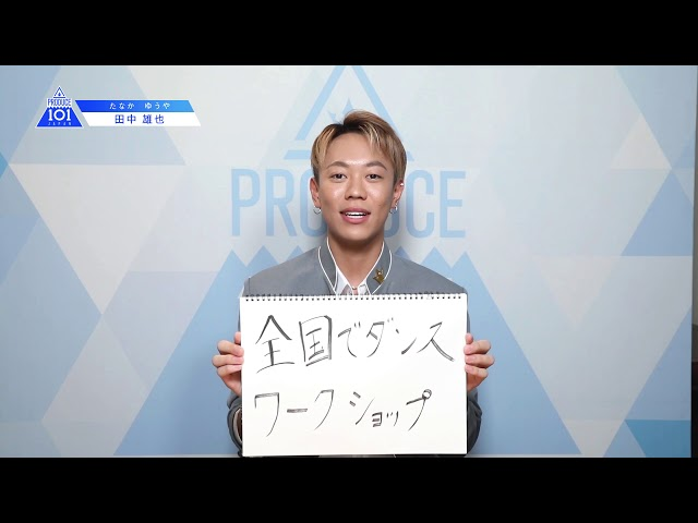 PRODUCE 101 JAPANㅣ埼玉ㅣ【田中 雄也(Tanaka Yuya)】ㅣ国民プロデューサーのみなさまへの公約