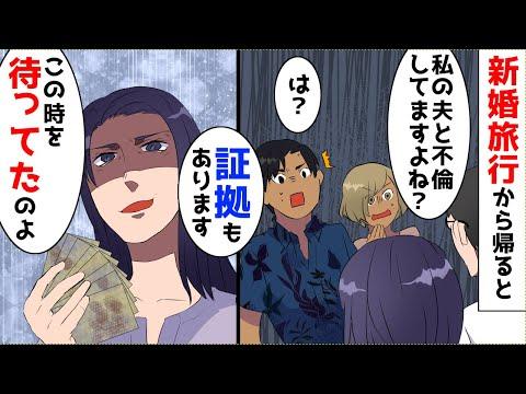 【漫画】式挙げて新婚旅行から帰ってきたら、妻の不倫相手の嫁さんと弁護士がやってきた