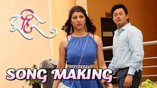 Jeev Ha Sang Na - Song Making - Tu Hi Re - Swwapnil Joshi, Sai Tamhankar, Tejaswini Pandit