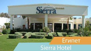 Обзор отеля Sierra в Шарм Эль Шейх Overview of the Sierra hotel in Sharm El Sheikh