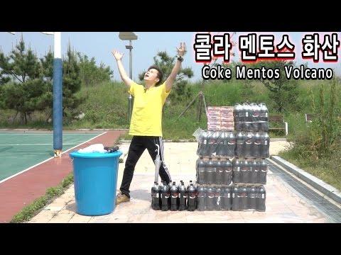 코카콜라 멘토스 화산 폭발 도전 - 허팝 (100Lites Coke Mentos Volcano Challenge - Heopop)