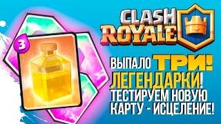 ВЫПАЛО ТРИ ЛЕГЕНДАРКИ - ТЕСТИРУЕМ КАРТУ ИСЦЕЛЕНИЕ В Clash Royale iOS