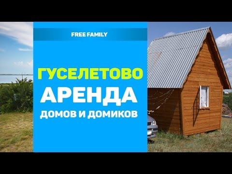БАЗА ОТДЫХА ГУСЕЛЕТОВО Алтайский край - ДОМИКИ В ГУСЕЛЕТОВО - АРЕНДА