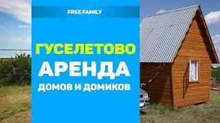 видео Аренда коттеджей посуточно в Барнауле