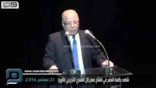 مصر العربية | شاهد كلمة النمنم في افتتاح مهرجان المسرح التجريبي بالأوبرا