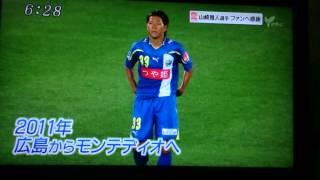 2015シーズンを以て契約満了の山崎雅人選手のお別れ会インタビュー ザキ...