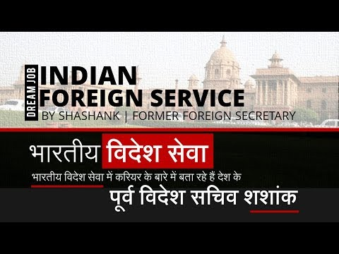 Dream Job | Indian Foreign Service | By Former Foreign Secretary Shashank