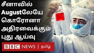 சீனாவில் August 2019லேயே கொரோனா இருந்ததா? | Coronavirus | China