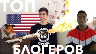 ТОП БЛОГЕРОВ АМЕРИКИ/Кого Из Американских Блогеров Я Смотрю