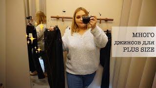 ДЖИНСЫ БОЛЬШИХ РАЗМЕРОВ: Скинни, прямые, бойфренды и клеш Plus Size   Как выбираю я