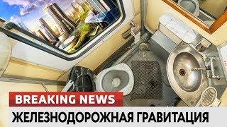 Железнодорожная гравитация. Ломаные новости от 01.06.18