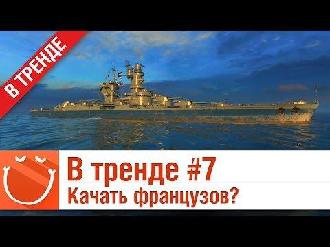 В тренде #7 Качать французов? - World of warships