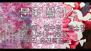 [전시] 분홍 플러스 : 김지예·한수정·황소영 (202…
