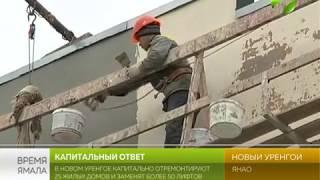 В Новом Уренгое капитально отремонтируют 25 жилых домов