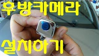 [diyyourcar#2]후방카메라 설치하기 (HOW …